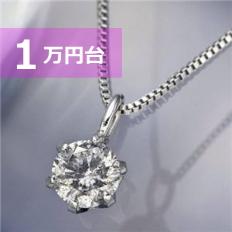 1万円ネックレス